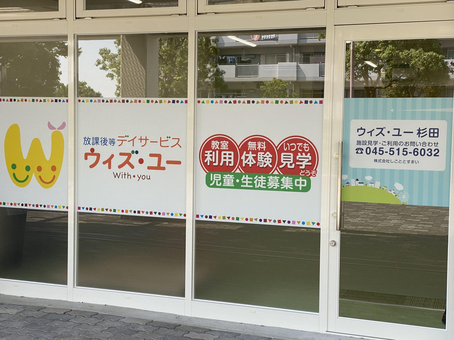 ウィズユー杉田外観