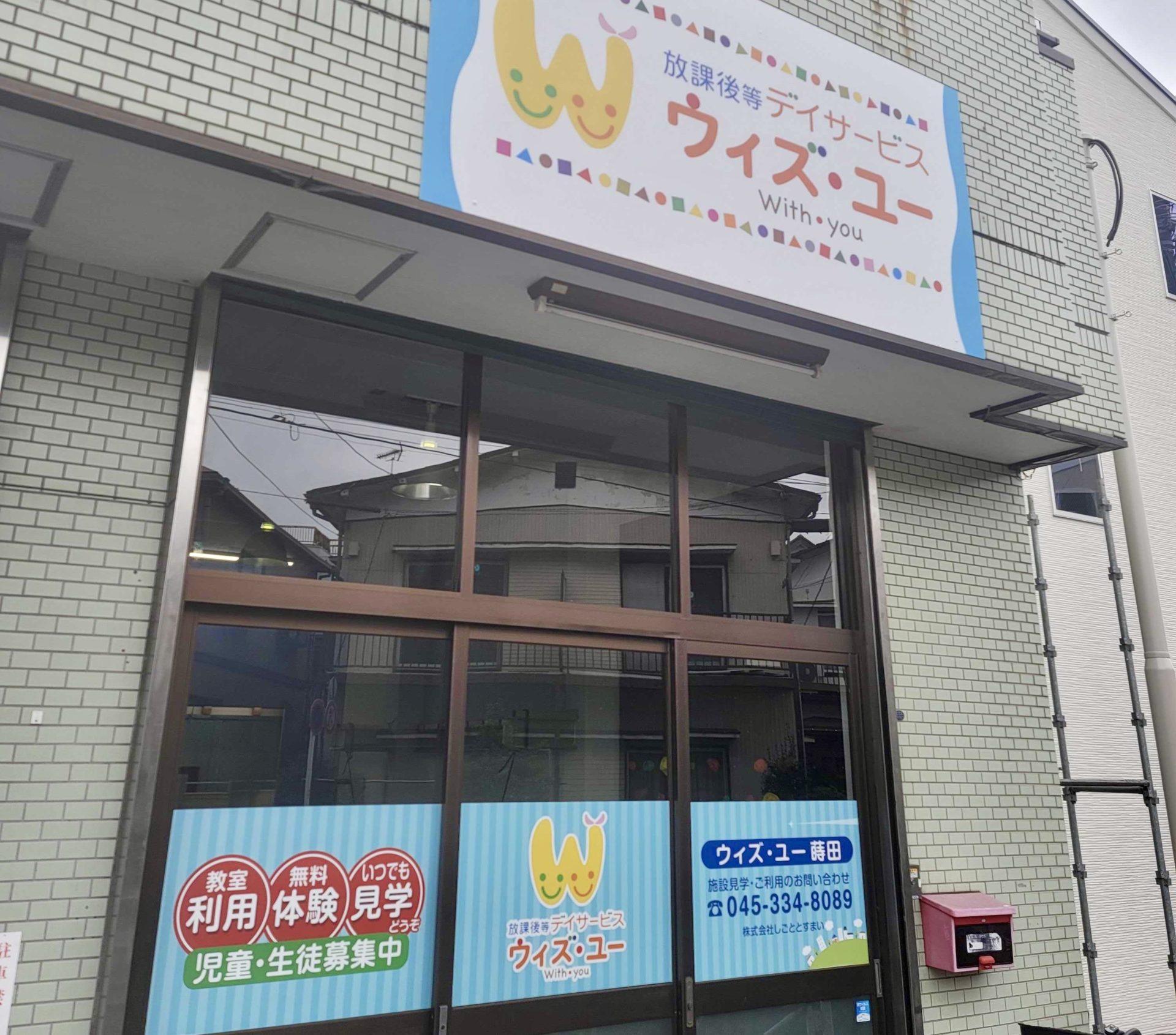 ウィズ・ユー蒔田外観